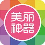 美丽神器iPhone版 v5.8.7 免费版