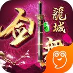 剑舞龙城 v1.56.1 安卓版