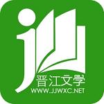 晋江文学城免费下载 v5.1.5 电脑版