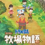 哆啦A梦大雄的牧场物语 中文版