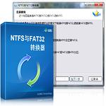 ntfs转fat32转换器 v6.3 官方免费版