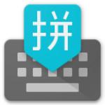 谷歌拼音输入法 v4.5.2.193126728-armeabi-v7a 安卓版