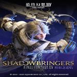 最终幻想14暗影之逆焰中文版下载 v5.0 官方最新版