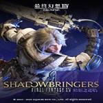 最终幻想14国服客户端下载 官方中文版