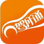 驾所通官方下载 v1.2.20 官方手机版