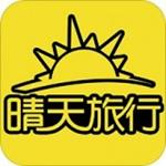 晴天旅行下载 v1.3.1 安卓版