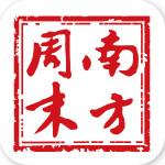 南方周末app v6.6.6 ios版