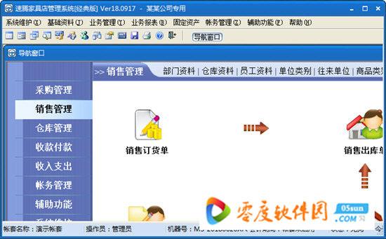 速腾家具店管理系统下载第2张预览图