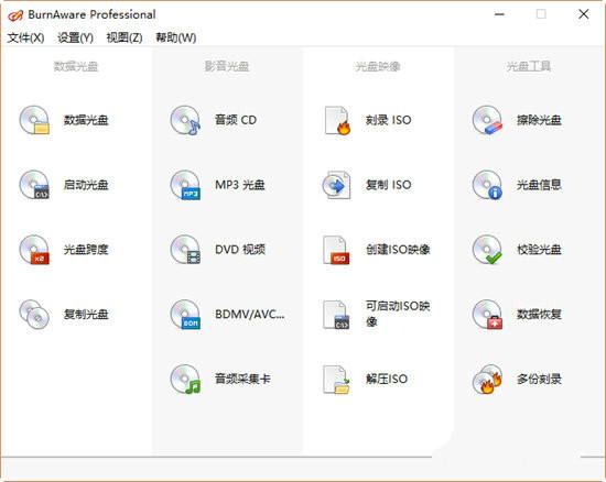 BurnAware Professional下载预览图