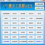 魔方工具箱 v1.1 免费版