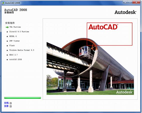 cad2008下载第1张预览图