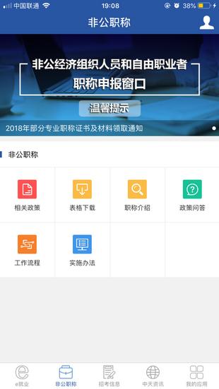 中天人力下载 v6.8.1.011242 安卓版