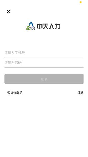 中天人力app预览图
