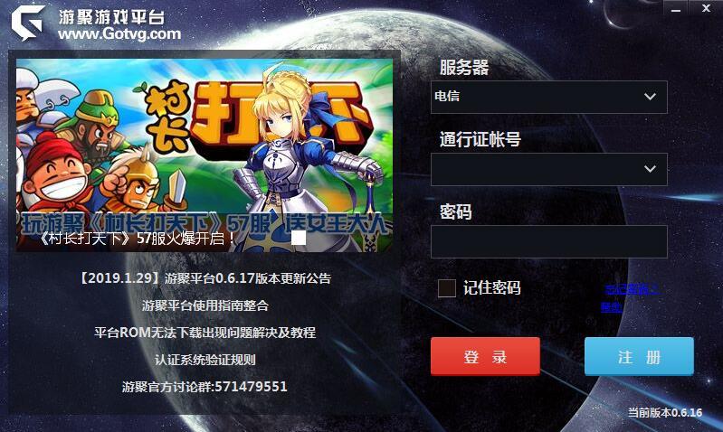 游聚游戏平台官方下载第1张预览图