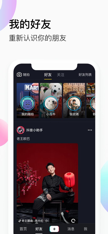 抖音短视频 v8.1.1 官方最新版