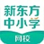 新东方中小学网校客户端 v1.0.3 电脑版
