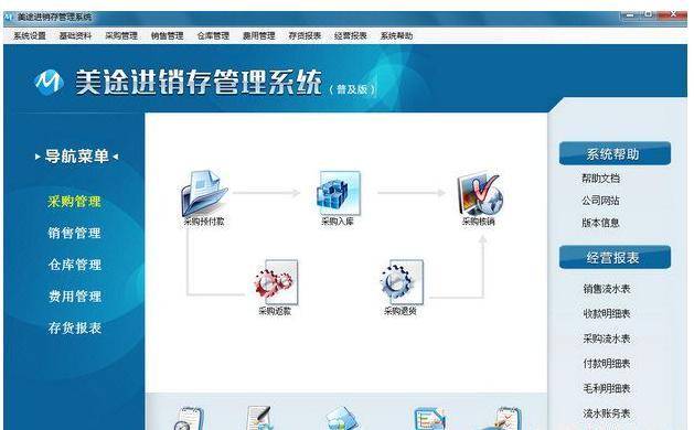 美途进销存管理系统下载预览图