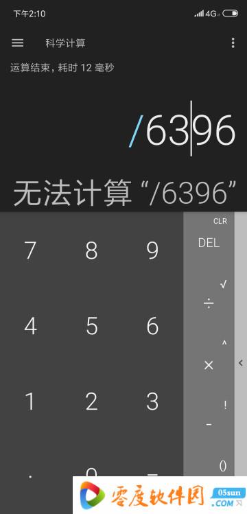 时差计算app下载 V1.0.1 安卓版