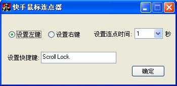 快手鼠标连点器下载预览图