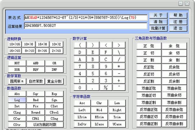 超级函数运算器下载预览图