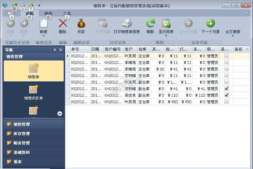 立远汽配销售管理系统下载预览图