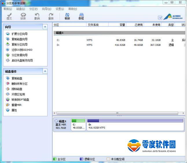 傲梅分区助手_傲梅分区助手_傲梅分区助手 v6.1.1 中文官方安装版-零度软件园