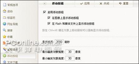 Maxthon2.0RC1热力试用
