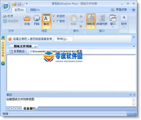 dwg浏览器界面图1