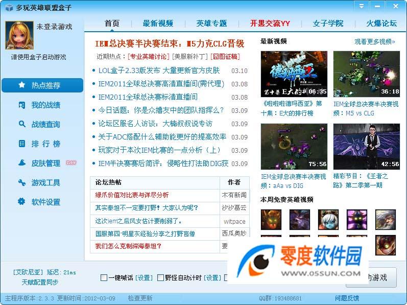 多玩lol战斗力_多玩英雄联盟盒子_yy英雄联盟盒子2014 v4.0.6 最新绿色版-零度软件园