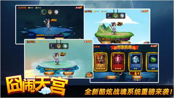 囧闹天宫iPhone版 V4.3.0 免费版
