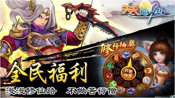 天天修仙2 V2.0.0 iPhone版
