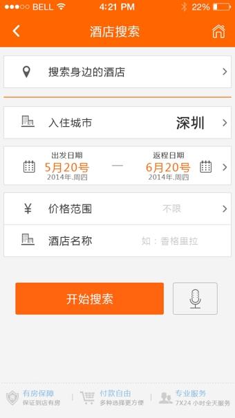 芒果网打折机票查询_芒果旅游app_芒果旅游 v5.3.0 安卓最新版-零度软件园