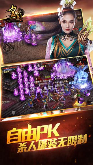 皇图iphone版界面预览图