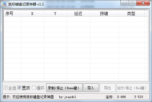 键盘记录器暗夜版_鼠标键盘记录器_鼠标键盘记录神器 v1.1 免费版-零度软件园