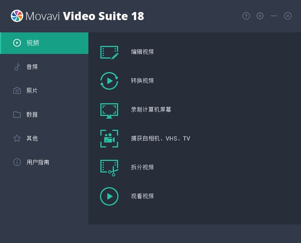 Movavi Video Suite18预览图