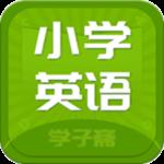 小學英語齋 v1.0.20 下載 綠色官方版