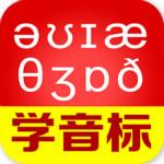 英語英標學習 v2.3.1 下載 官方版