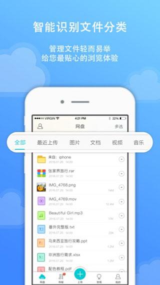 联想手机软件官网_联想云盘app下载_联想云盘手机版 V4.5.2 安卓版-零度软件园
