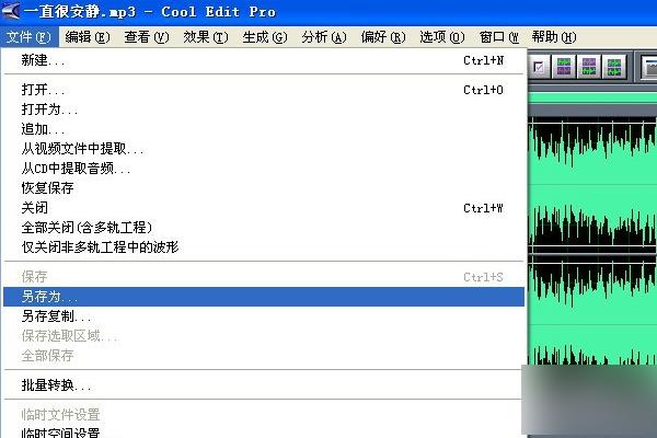 cool edit pro 2.1 汉化 破解 版
