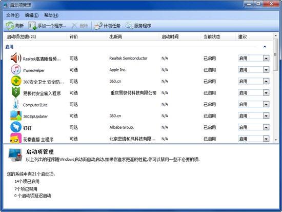 电脑开机启动项管理工具第1张预览图