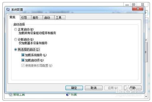 电脑开机启动项管理工具第3张预览图