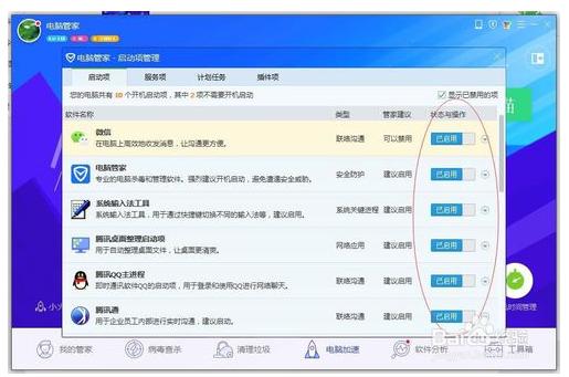 电脑开机启动项管理工具第10张预览图