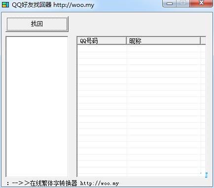 qq好友恢复系统_QQ恢复好友系统_QQ一键恢复好友v1.0免费版-零度软件园