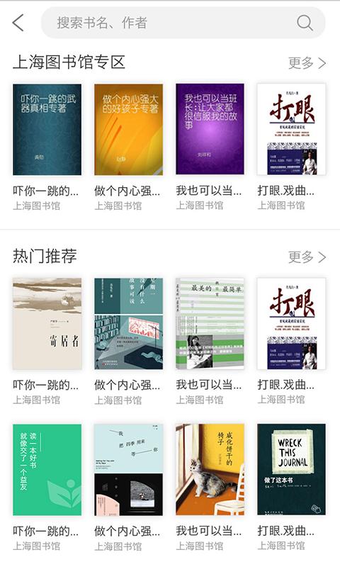 上海微校第3张预览图