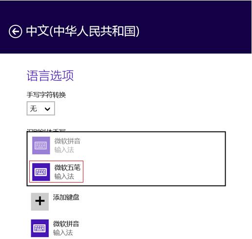 微软五笔输入法下载第7张预览图
