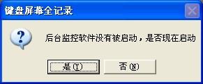 楼月键盘屏幕全记录破解版下载第3张预览图