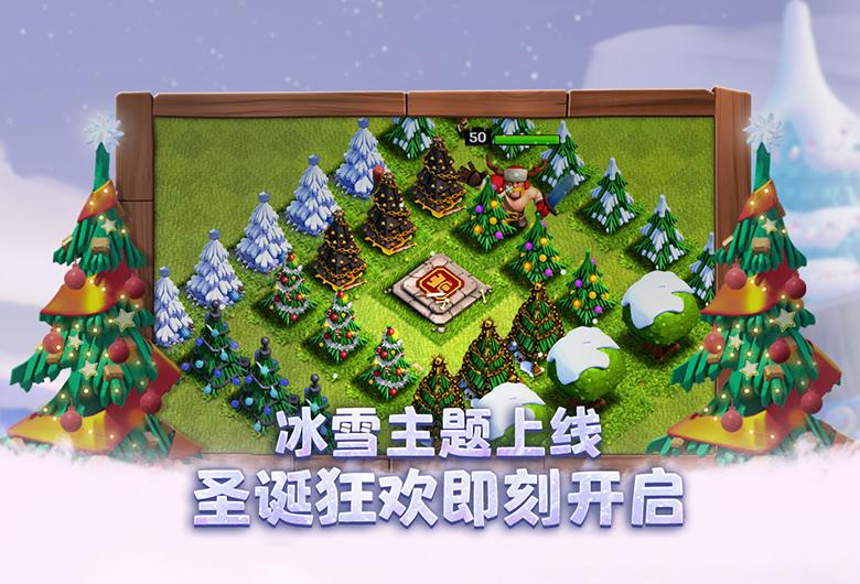 部落冲突破解版无限兵第4张预览图